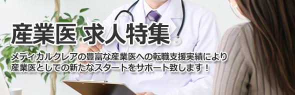 産業医 求人特集